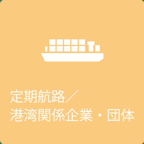 定期路線/港湾関係企業・団体